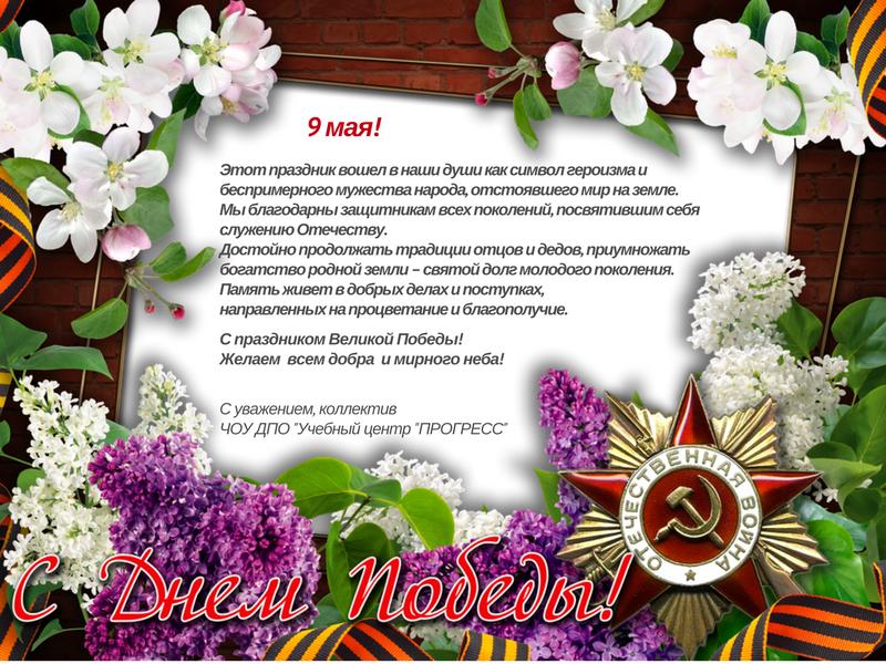 Стихами, открытка 9 мая для фотошопа